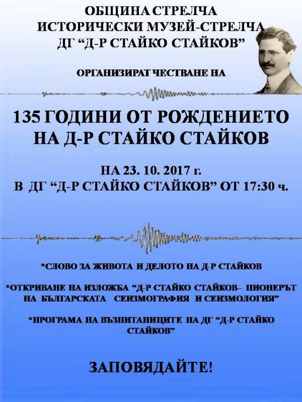 135g_doctor_stajkov.jpg