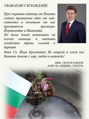 bogoyavl2021_300c.jpg