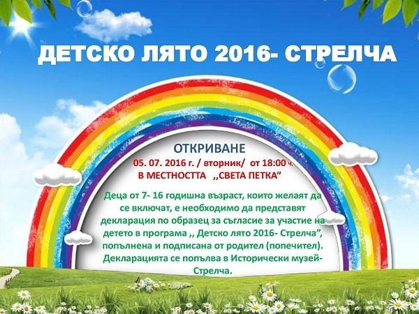 ДЕТСКО ЛЯТО 2016
