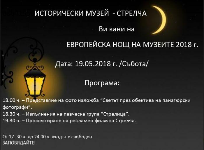night_muz18.jpg