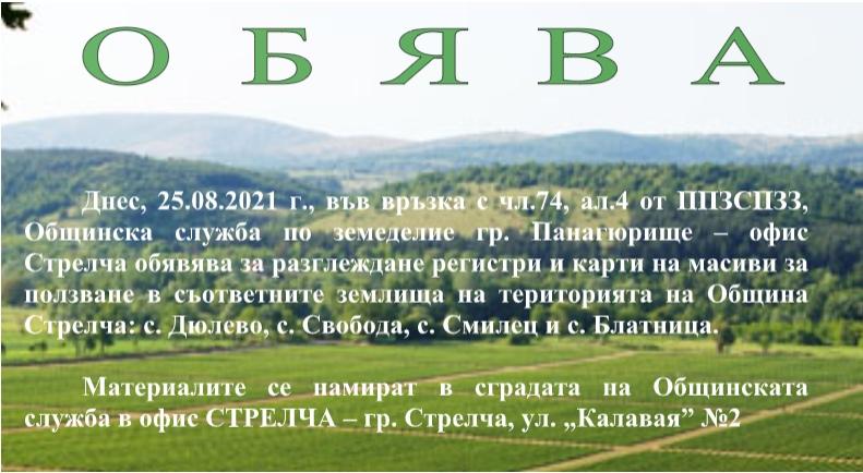 obyava2021_aug26.jpg
