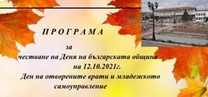 programa_bg_obshtina2021_300.jpg