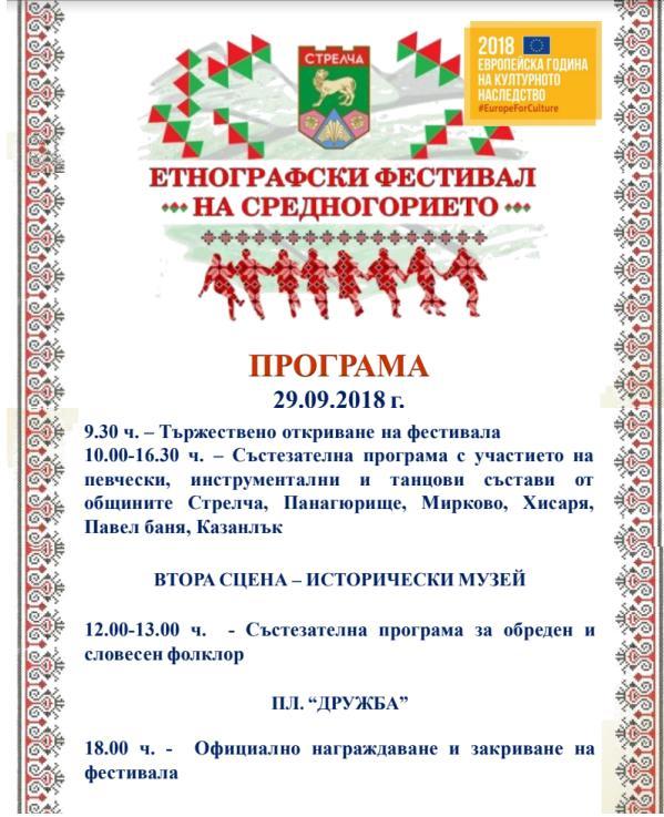 Етнофестивал