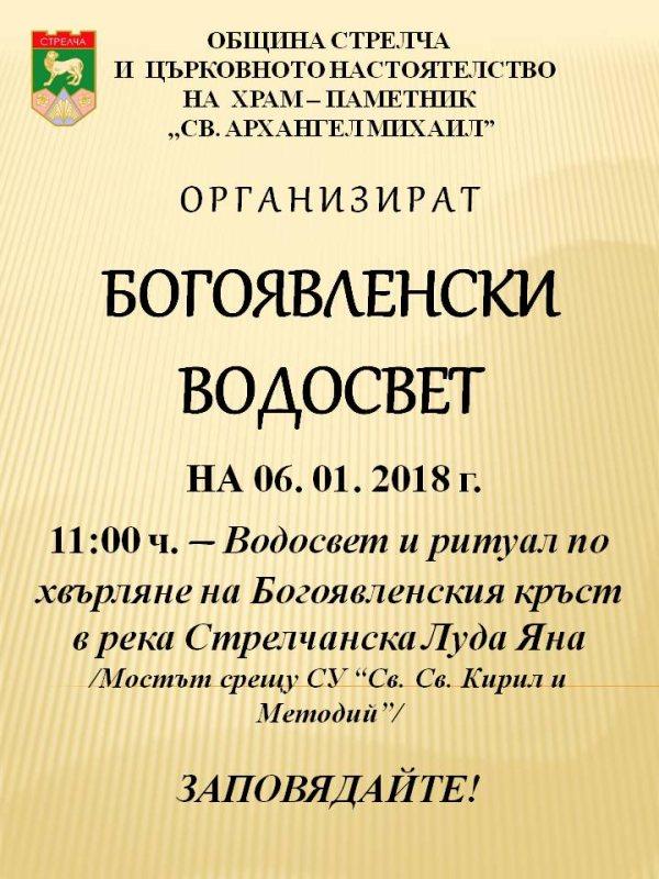 str_bogoyavl2018.jpg