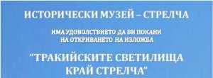 str_izl_traki_m.jpg
